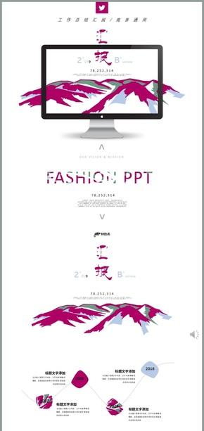 【极简设计】山脉自然 高端插画 时尚商务设计