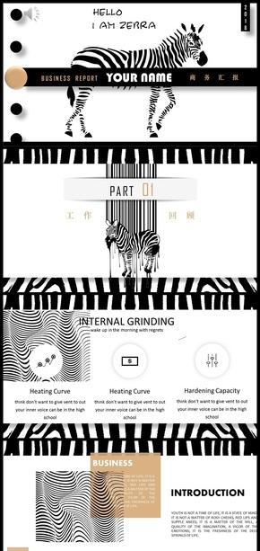 黑白艺术风 斑马意象 商务精神 高端通用模板