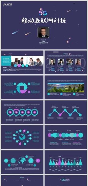 5G时代科技互联网蓝紫色高端简约动态模板