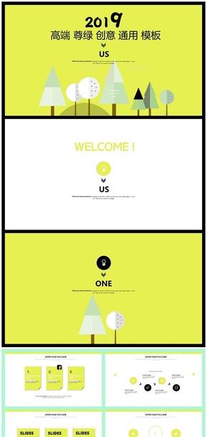高端尊绿卡通创意设计通用PPT模板