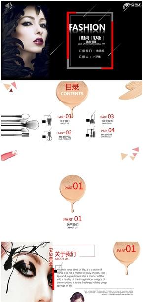 [优质]高逼格彩妆化妆品介绍商用模版