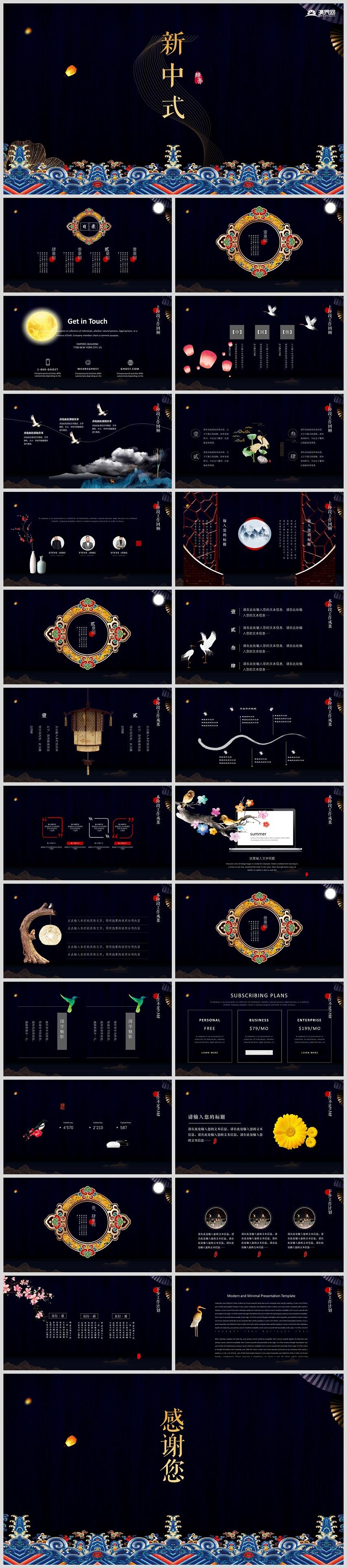 新中式中国风大气华丽房地产介绍商业计划书PPT模板