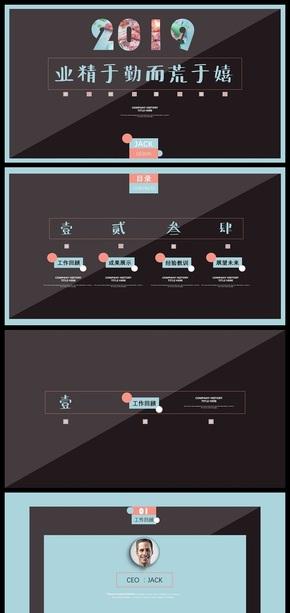 【优质商务】小清新粉黛系列 极简主义 高端艺术设计 通用模板