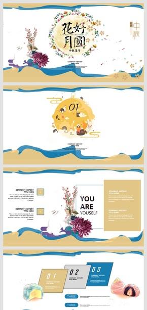 【卡通中秋】 创意设计 高端通用艺术模板