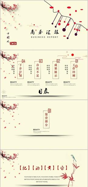 米色 高端创意 中国风 完美演绎 纵横职场
