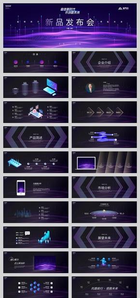 蓝紫色酷炫渐变商务风新品发布会高端PPT模板