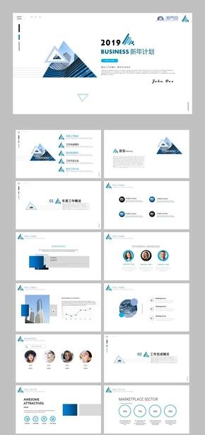高端极简 几何蓝色系 创意商务通用模板 计划总结 工作汇报