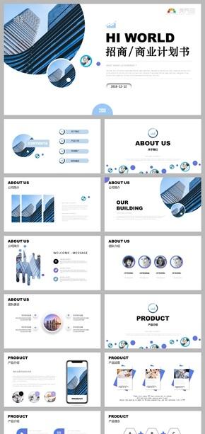 蓝色简约高端商务风 工作汇报 商业计划书 品牌报告 公司简介