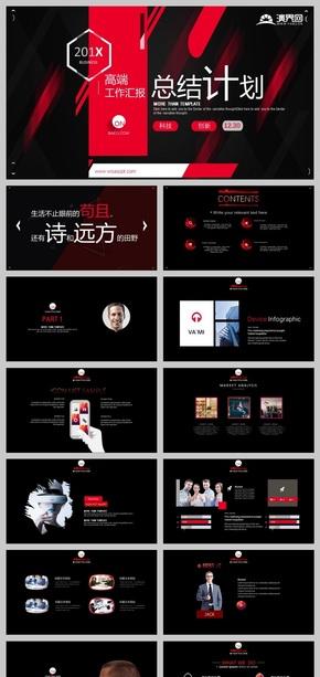 【 黑红碰撞】科技感 互联网 创意星空设计 高端商务模板
