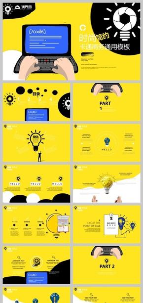 【创意灯泡idea风】黄蓝配 高端卡通手绘设计 通用模板