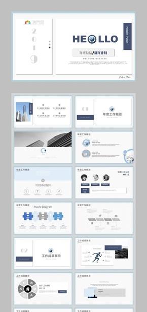 2019极简商务雅浅蓝 灰色 创意排版 高端展示模板