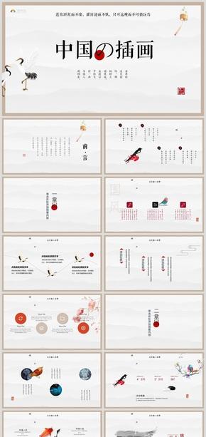 古典雅致国风中国风唯美插画PPT模板