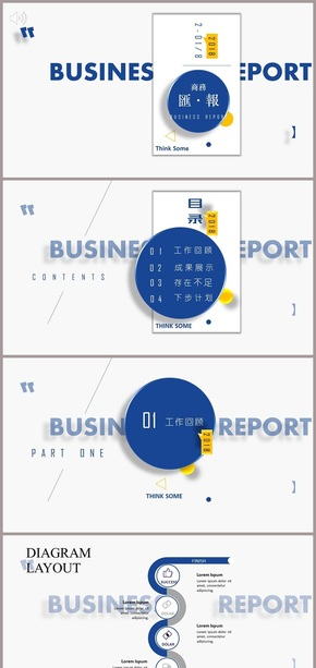 优质推荐 | [含倒计时]高端商务蓝 英文大气设计 通用模板