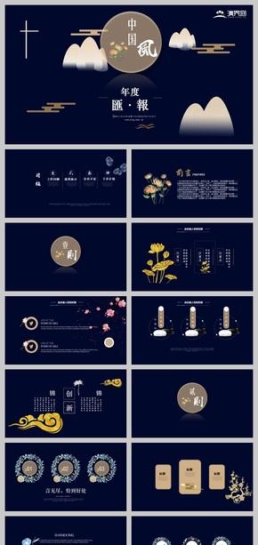 唯美中国风 高端时尚设计 工作汇报计划总结 产品展示 公司宣传等通用模板