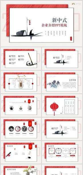 红色调中国风企业介绍文化宣传ppt模板