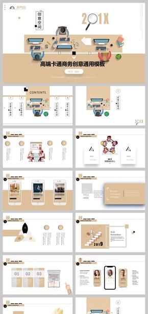 【创意来袭】高端手绘卡通商务设计 企业商务通用模板BSL