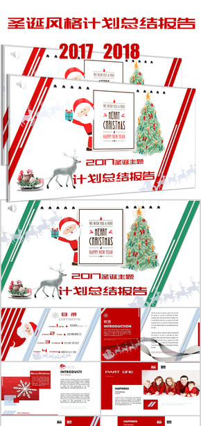 【红白色调圣诞风】圣诞节主题企业年度季度工作计划总结报告