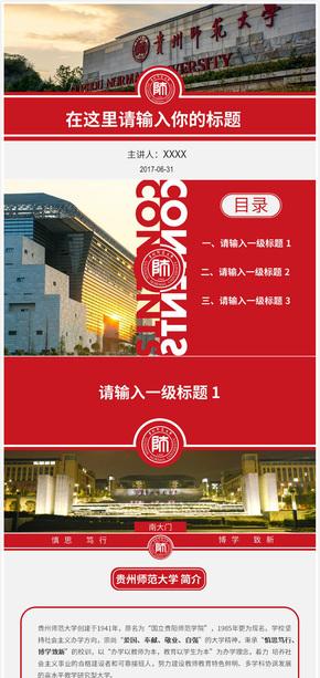 贵州师范大学专属红色主色调校园风景PPT模板