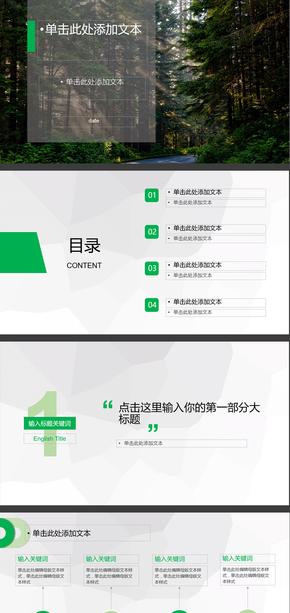 绿色汇报类PPT模板