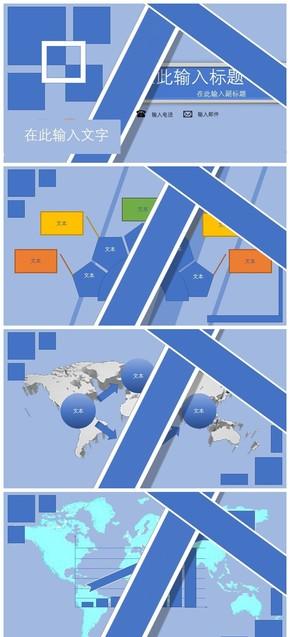 蓝色简单几何图形汇报PPT模板