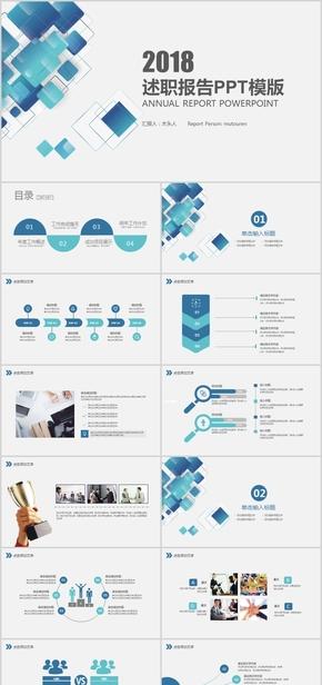 商务通用工作总结年底述职报告ppt模板