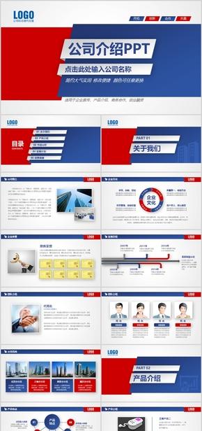 简约动态商务公司介绍ppt模板