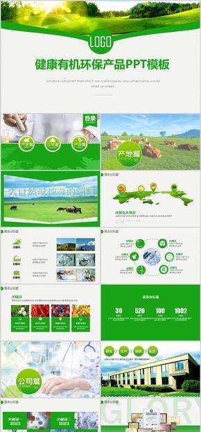 绿色清新农业食品安全健康有机环保产品ppt模板