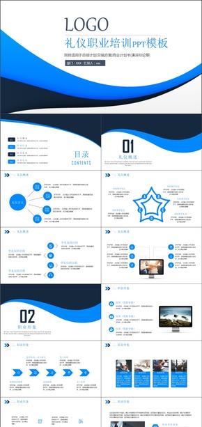 蓝色 商业创业融资商业计划书PPT模板