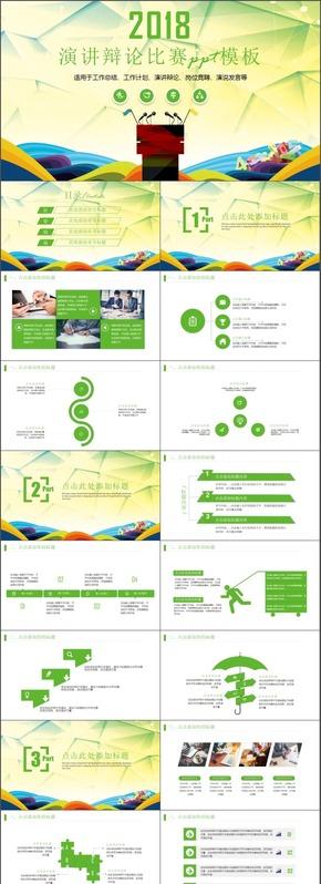 绿色演讲辩论 商务 报告职场 动态 报告 工作 文化 团队 职场 精美 精致 简约工作汇报ppt模版