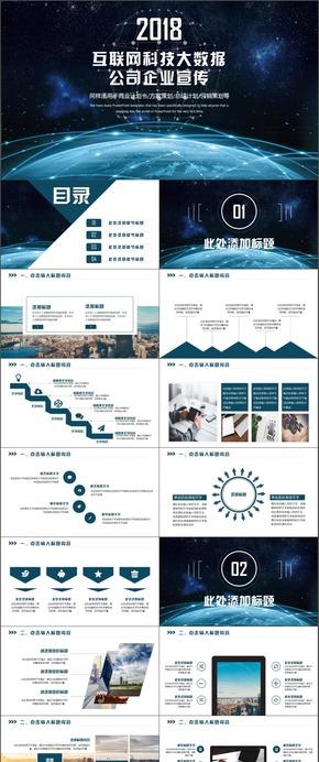 网络科技互联网科技ppt模板 适合工作总结汇报商务通用模板