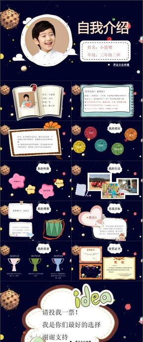 儿童自我介绍卡通教育培训学前规划教师备课公开课说课出国留学教学课件PPT