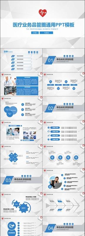 医疗医学工作总结年终述职ppt模板工作总结汇报商业计划ppt模板