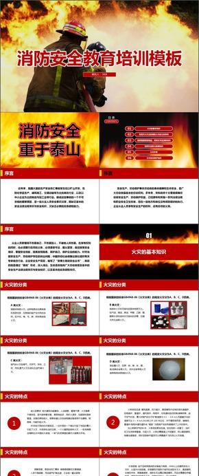 消防模板计划总结模板通用商务模板架构完整商务汇报模板展示模板文艺简洁通用型模板