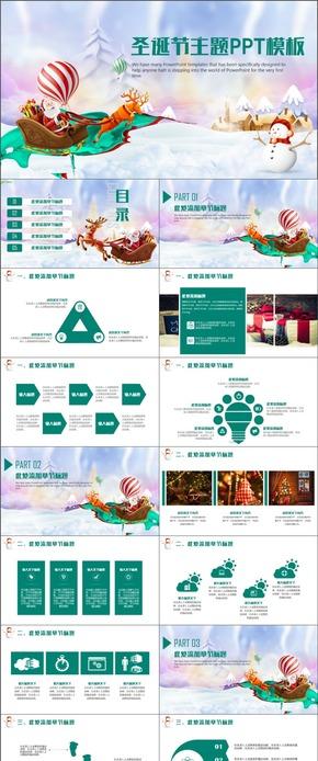 圣诞主题可爱卡通ppt模板工作总结汇报商业计划ppt模板