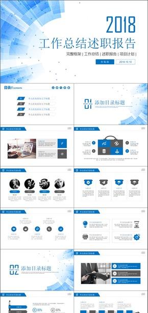 清新蓝色工作计划工作总结企业计划企业汇报工作汇报