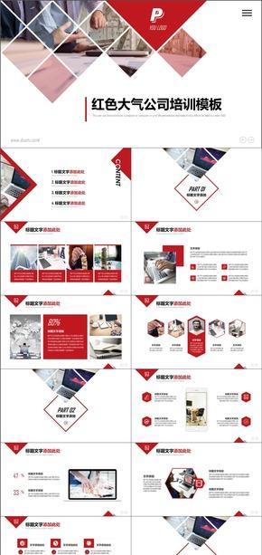 红色商务动态模板计划总结模板通用商务模板架构完整商务汇报模板展示模板欧美风格商务模板计划书
