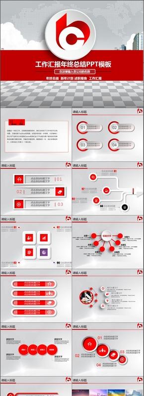 创意红色交通银行计划总结模板通用商务模板架构完整商务汇报模板展示模板文艺简洁通用型模板