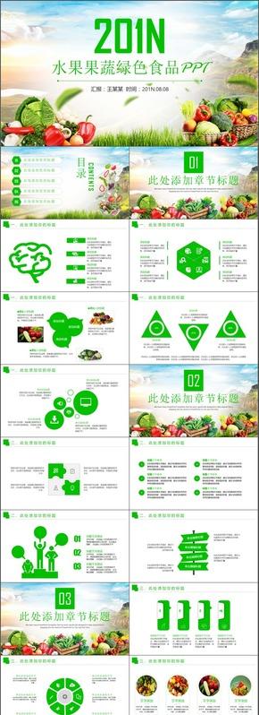 水果蔬菜绿色食品工作ppt模板工作总结汇报商业计划ppt模板