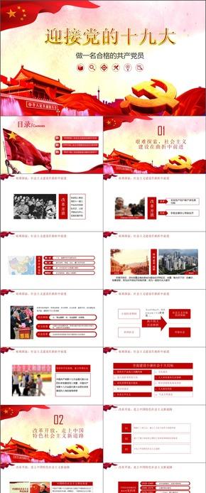 红色【党政模板】 党政机关政府工作总结汇报动态模板喜迎19大