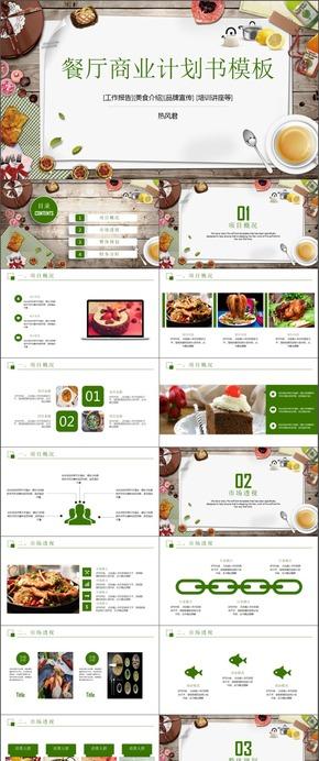 美食餐饮行业ppt模板 适合工作总结工作汇报等