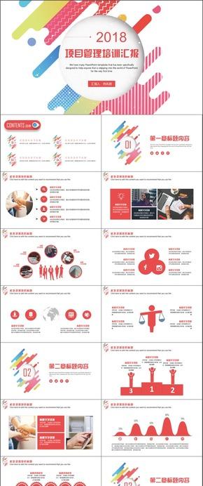 教学教育培训行业总结汇报商业类PPT模板