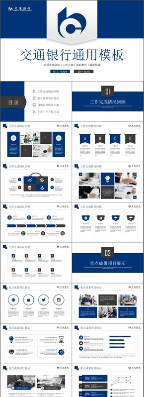 创意蓝色交通银行计划总结模板通用商务模板架构完整商务汇报模板展示模板文艺简洁通用型模板