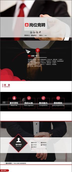 红色色简洁扁平岗位竞聘求职简历实用型模板