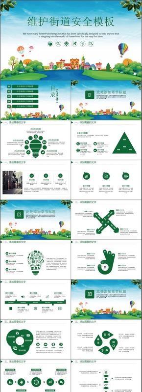 绿色安全维护交通安全绿色出行ppt模板工作总结汇报商业计划ppt模板