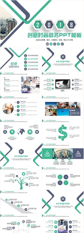 工作总结模板计划总结模板通用商务模板架构完整商务汇报模板展示模板文艺简洁通用型模板