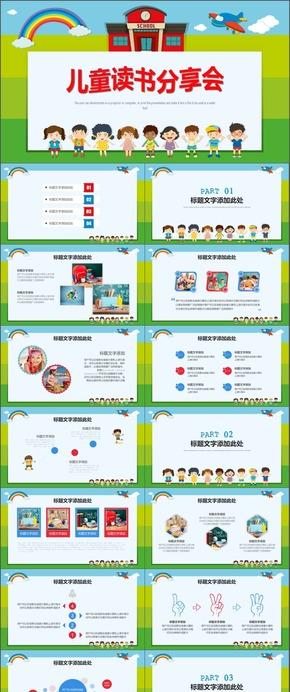 读书分享教育教学商务模板计划总结模板通用商务模板架构完整商务汇报模板展示模板文艺简洁通用型模板