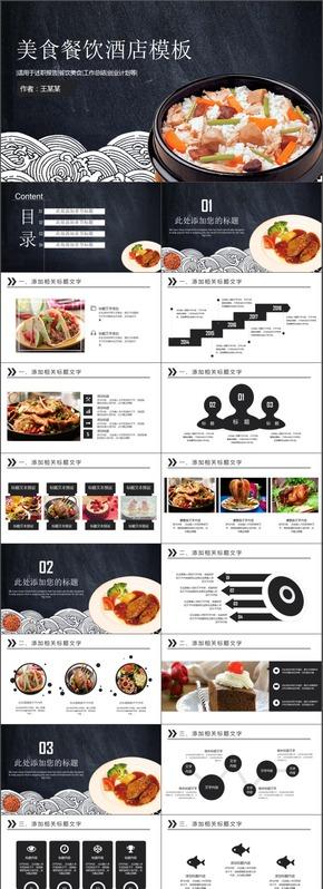 食品餐饮酒店ppt模板工作总结汇报商业计划ppt模板