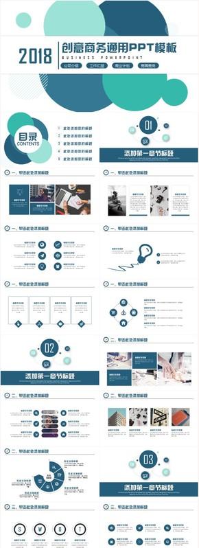 商务模板计划总结模板通用商务模板架构完整商务汇报模板展示模板文艺简洁通用型模板
