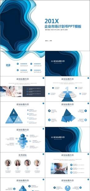 蓝色商务动态模板计划总结模板通用商务模板架构完整商务汇报模板展示模板欧美风格商务模板计划书