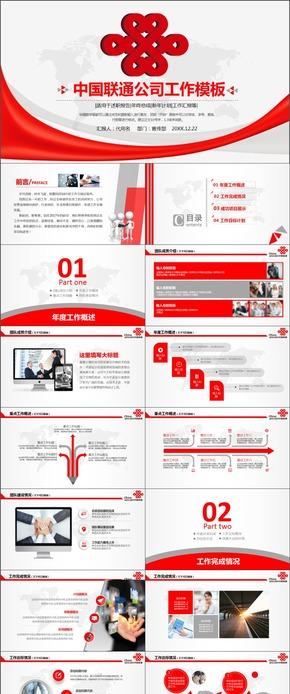 红色联通简约大气工作总结汇报ppt模板 述职报告部门总结